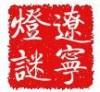 辽宁灯谜 large avatar